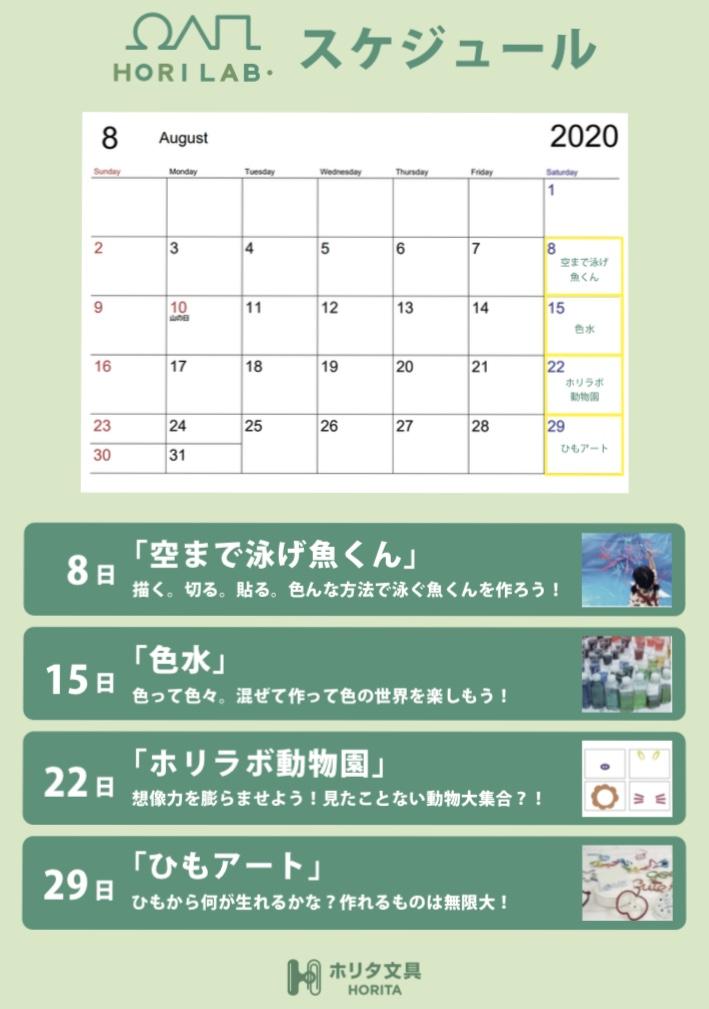 8月ホリラボカレンダー