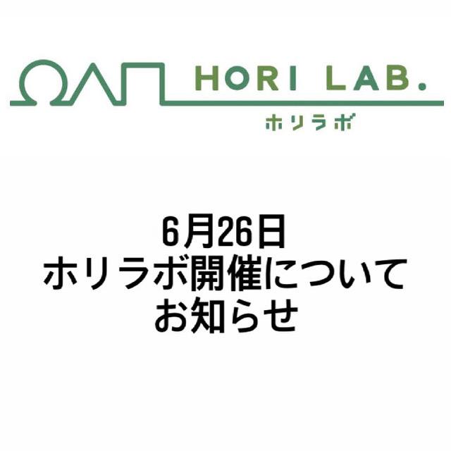 6月26日ホリラボ開催についてお知らせ